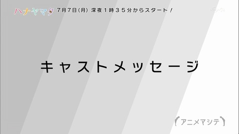 アニメマシテ ハナヤマタ 1123
