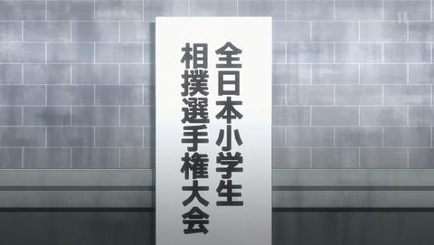 火ノ丸相撲 9話 感想 13