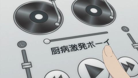 厨病激発ボーイ 9話 感想 0016