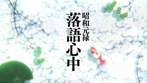 昭和元禄落語心中 3話 感想 16