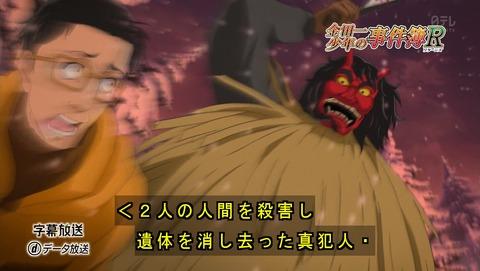 金田一少年の事件簿R 41話 感想 314
