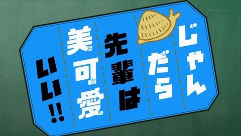 八十亀ちゃん2期 1話 感想 0038