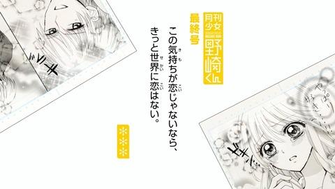 月刊少女野崎くん 12話 タイトル
