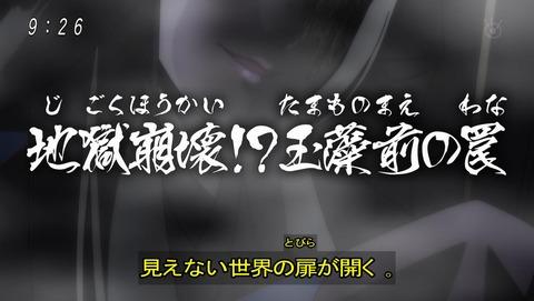 ゲゲゲの鬼太郎 第6期 73話 感想 044