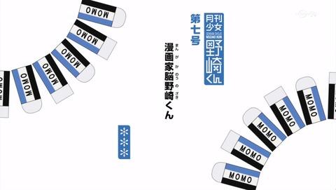 月刊少女野崎くん 7話 タイトル
