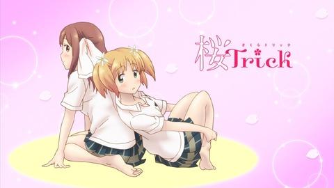 桜trick 2話 832