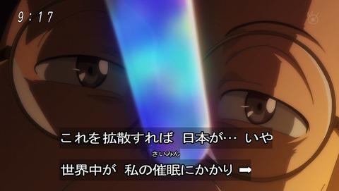 ゲゲゲの鬼太郎 第6期 65話 感想 026