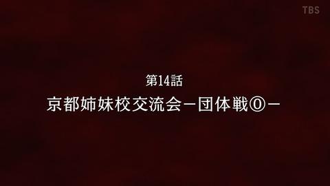 呪術廻戦 13話 感想 060