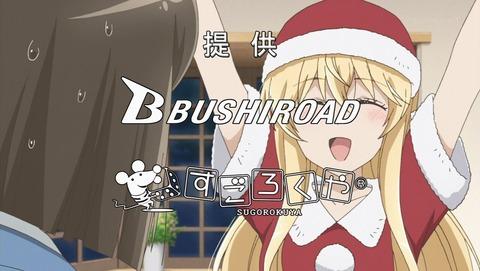 放課後さいころ倶楽部 10話 感想 0031