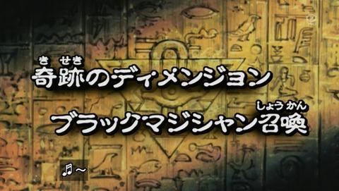 遊戯王DM 20thリマスター 49話 感想 270