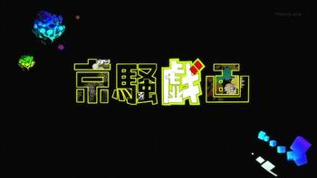 京騒戯画76661
