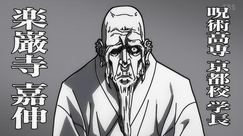 呪術廻戦 14話 感想 024