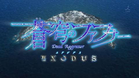 蒼穹のファフナー EXODUS 23話 感想 09