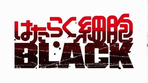 はたらく細胞BLACK 7話 感想 51