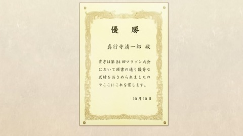 number24 9話 感想 023