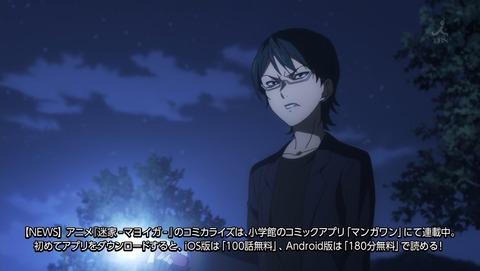 迷家 マヨイガ 5話 感想 2822
