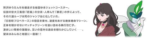 ローリング☆ガールズ 2話 感想 02