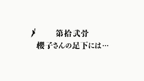 櫻子さんの足下には死体が埋まっている 12話 感想 最終回 54