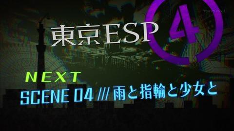 東京ESP 3話 感想 2066