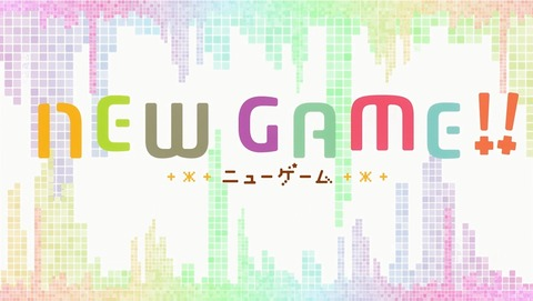 NEWGAME!! 2期 2話 感想 49