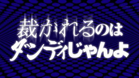 スペース☆ダンディ 25話 感想 8