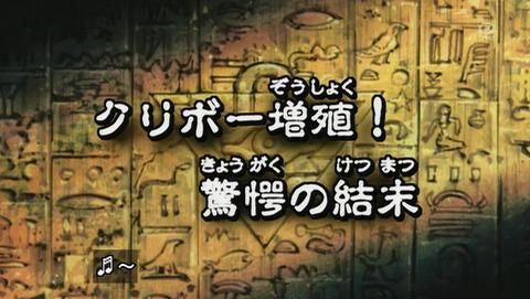 遊戯王DM 20thリマスター 24話 感想 197