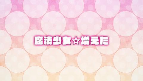 魔法少女俺 3話 感想 01