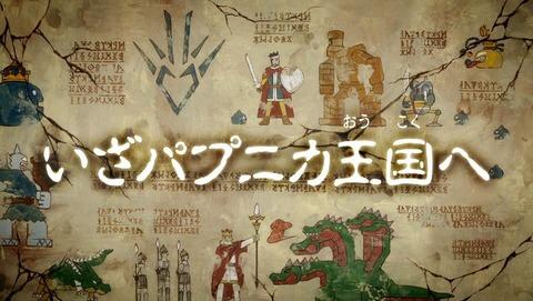ドラゴンクエスト ダイの大冒険 9話 感想 0262