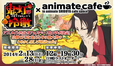 鬼灯の冷徹 アニメイト渋谷カフェスペース わりかし楽しげ地獄cafe 1a