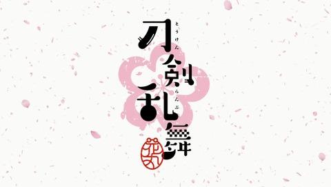刀剣乱舞 -花丸- 7話 感想 29