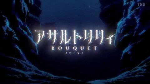 アサルトリリィ BOUQUET 1話 感想 80