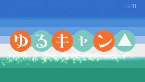 ゆるキャン△ 1話 感想 60