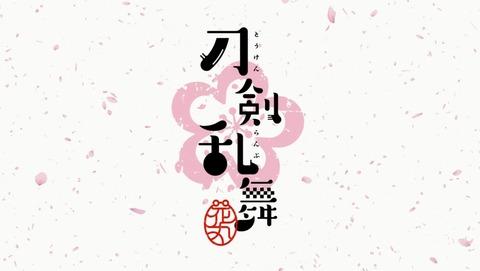 刀剣乱舞 -花丸- 11話 感想 74