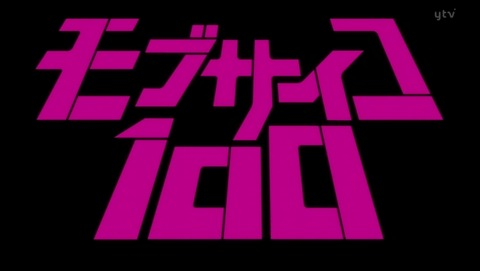 モブサイコ100 11話 感想 03