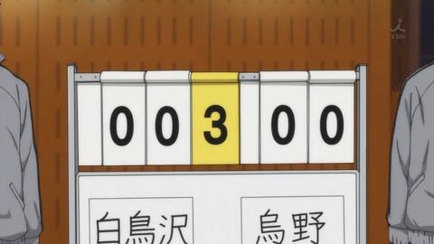 ハイキュー 5話 感想 1010