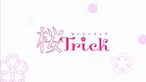 桜トリック