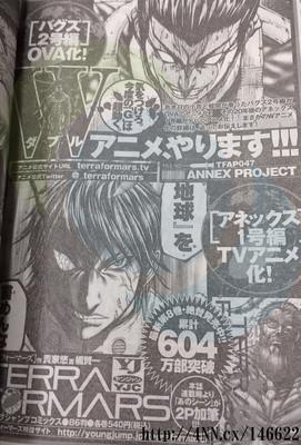 テラフォーマーズ OVA TV テレビ