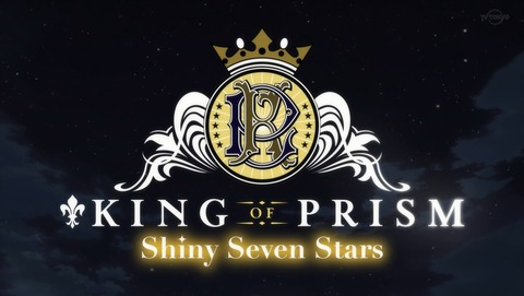 KING OF PRISM キンプリ 4話 感想 33