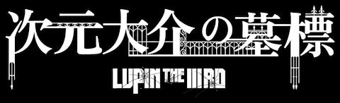 LUPIN THE III RD 次元大介の墓標 ルパン三世 スピンオフ 2