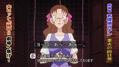 名探偵コナン 21話 感想 TVドラマロケ殺人事件 19