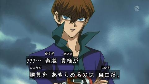 遊戯王DM 20thリマスター 24話 感想 316