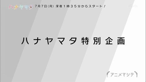 アニメマシテ ハナヤマタ 1307