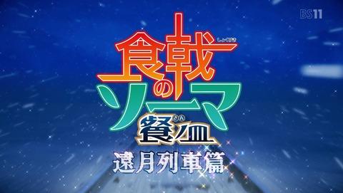 食戟のソーマ 3期 遠月列車篇 1話 感想 49