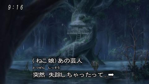 ゲゲゲの鬼太郎 第6期 40話 感想 024
