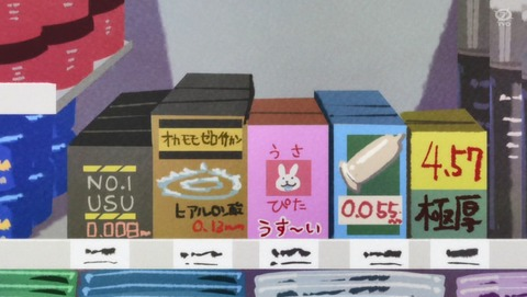おそ松さん 3期 20話 感想 09