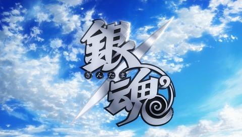 銀魂 4期 33話 感想 090