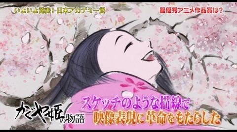 第37回 日本アカデミー賞 風立ちぬ 最優秀アニメーション作品賞 8