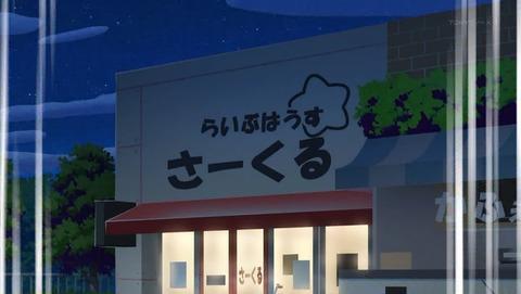 ガルパ☆ピコ 13話 感想 0042