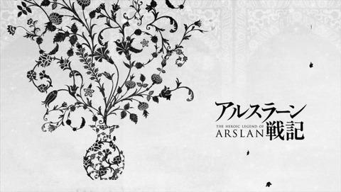 アルスラーン戦記 17話 感想 2525