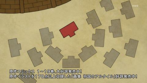 将国のアルタイル 13話 感想 03